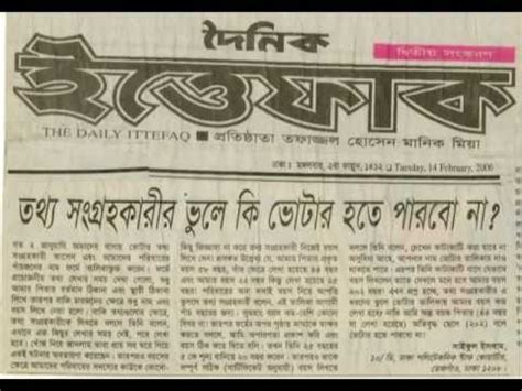 National ID (Bangla Articles) Published in Daily Ittefaq
